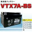 【新品、液入り充電済み】VTX7A-BS◆[スズキ:〜125]◆アドレスV125・ベクスター125・アヴェニス125