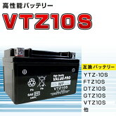 YTZ10S(FTZ10S,DTZ10S,GTZ10S,VTZ10S互換)
