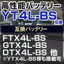 ◆高性能MFバッテリー◆【新品】レッツ4・レッツ5(CA41/43/45/47)★YT4L-BS他