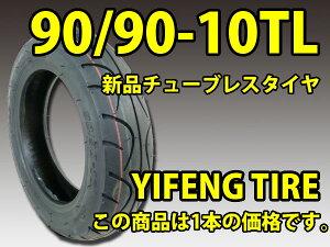 スクーター用チューブレスタイヤ90/90-10TLy