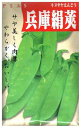 エンドウ豆種子 兵庫絹莢エンドウ 小袋