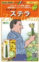 ズッキーナ・ステラの種