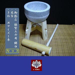 人気商品!!餅つき臼 御影石 鉢型3升用 専用木台・杵Mセット