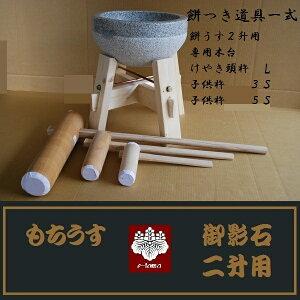 人気商品!!餅つき臼 御影石 鉢型2升用 専用木台・杵Lセット・子供杵大小2本セット