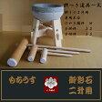 餅つき臼 御影石 鉢型2升用 専用木台・杵Mセット・子供杵大小2本セット