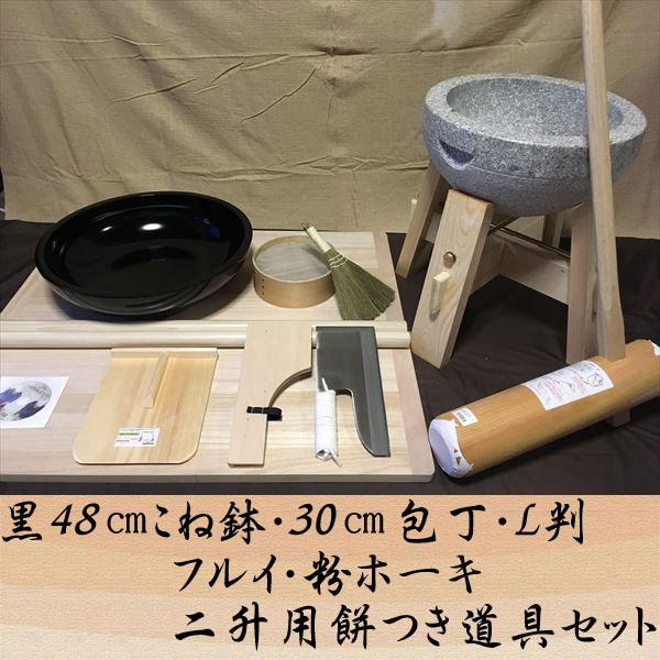 黒48センチこね鉢30センチ包丁L判フルイ粉ホーキ 二升用餅つき道具コラボセット uteto62:いい友