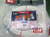 高圧用エアホース 内径6mm×10m 超ソフトホース 白 10M