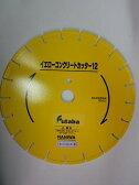 ダイヤモンドカッター☆305mm 湿式 乾式 コンクリートカッター