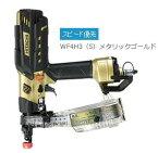 送料無料(沖縄、離島除く)日立 25〜41mm 高圧ねじ打機 WF4H3(S)メタリックゴールド スピード優先モデルハイコーキ
