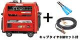 在庫有り!送料無料!(沖縄、離島・北海道除く)新ダイワ(やまびこ) エンジン発電 溶接機 EGW160M-I 30mキャプタイヤコード付 ウエルダー 純正ケーブルセット!