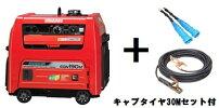 新ダイワ(やまびこ)エンジン発電溶接機EGW190M-I30mキャプタイヤコード付