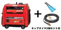 新ダイワ(やまびこ)エンジン発電溶接機EGW190M-IST30mキャプタイヤコード付