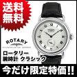 【送料無料】Rotary (ロータリー) 腕時計 Classic クラシック GS02424/21 メンズ [並行輸入品]