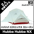 MSR ハバハバ NX /Hubba Hubba NX [2人用] 軽量 テント ホワイト 37750【即納】