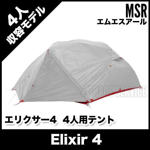 MSR Elixir 4(エリクサー4) 4人用テント フットプリント付き【並行輸入品】:イートレードサービス
