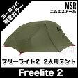 MSR フリーライト 2 / Freelite 2 [2人用] ヨーロッパ限定 グリーン 軽量 テント