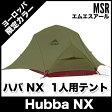 MSR ハバ NX /Hubba NX [1人用] ヨーロッパ限定アーミーグリーン 軽量 テント【即納】