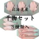 色んな味が堪能できます【送料無料】北海道産干物3種類セット  【smtb-TK】【smtb-tk】【ky】【pointo_hk0201】