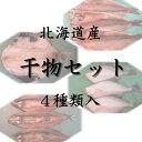 【送料無料】北海道産干物4種類セット  【smtb-TK】【smtb-tk】【k】   【楽ギフ_包装】【楽ギフ_のし...