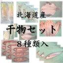 色んな味が堪能できます【送料無料】北海道産干物8種類セット  【smtb-TK】【smtb-tk】【ky】【pointo_hk0201】