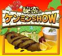 【TV秘密のケンミンSHOW】 北海道 ホッケフライ 北海道だから出来る最高に新鮮なほっけでフ...