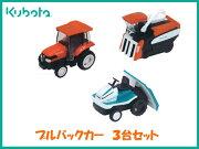 クボタトラクターコンバイン田植機プルバックカー農業機械豪華3点セットミニカー玩具チョロQ