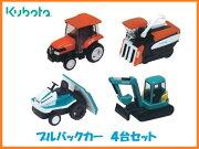 クボタプルバックカートラクター/コンバイン/田植機/ミニバックホー農業機械豪華4点セットミニカー玩具チョロQ