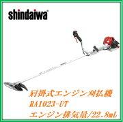 �ڿ�������/shindaiwa��RA1023-UT