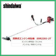 �ڿ�������/shindaiwa��SSR2201-2T