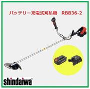 �ڿ�������/shindaiwa��RBB36-2