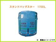 【田中産業】スタンドバッグスター1300L(RC用)素材:メッシュ最大重量:750kg