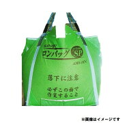 【SANYO/三洋】ロンバッグSP型式AMS-13N1300リットル約26袋素材:メッシュ