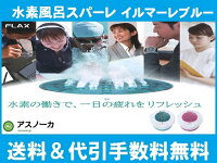 水素風呂スパーレイルマーレブルーFLSP14Bお風呂水素水フラックス製/送料無料