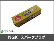 NGK/エヌジーケースパークプラグ農林産業用B−4ストックNo.3210