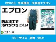 アイウッドIWOOD草刈用エプロンフリーサイズ紺色防水加工草刈り作業用