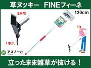 草ヌッキーフィーネ1200mmフジ鋼業製