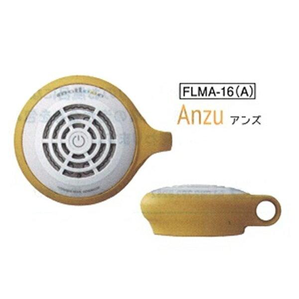 ケータイ水素マルチポッド マルーン アンズ FLMA16(A) 水素水/お風呂/洗顔/野菜洗浄 フラックス製