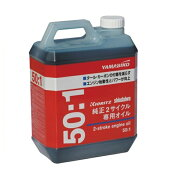 【共立/新ダイワ】やまびこ純正2サイクルエンジンオイル1L50:1(X697-000090)混合燃料用オイル