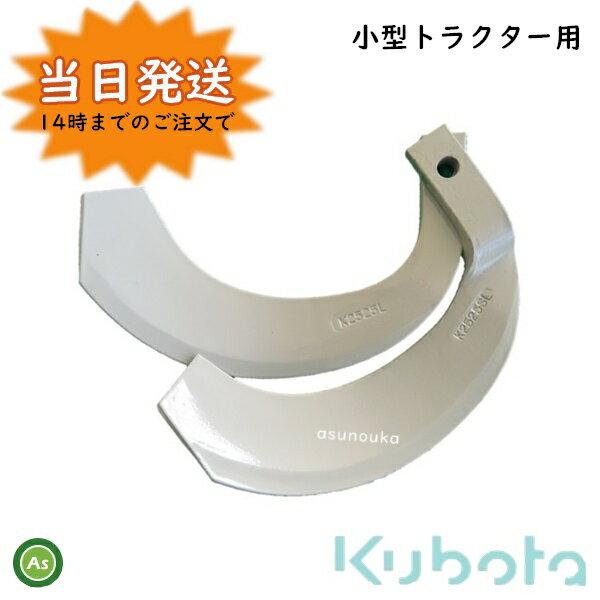 クボタ推奨爪トラクター耕うん爪シルバー爪28本セット6481SK2525,K2525S