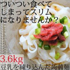 送料無料!3.6kg豆乳で作ったこんにゃく麺