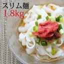 糖質0 送料無料!1.8kg豆乳で作ったこんにゃく麺【RCP】豆乳 こんにゃく麺 180g×10 ダ...
