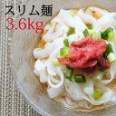 【送料無料】糖質0!3.6kg豆乳で作ったこんにゃく麺【RCP】豆乳 こんにゃく麺 180g×20 ...
