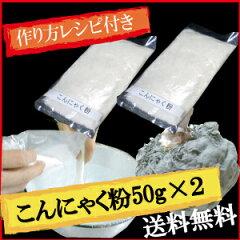食物繊維グルコマンナンを使って中からきれいに♪自分の手作りこんにゃくが作れます。■送料無...