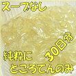 30食分(7.5kg)スープなし たっぷり食べれる高千穂ところてん★ダイエットに毎日一袋♪[ダイエット食品]【RCP】