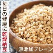 【メール便送料無料】乾燥納豆(国産大豆)とっても使いやすい形