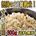 28穀米!こんなに!?米と一緒に炊いて食べるだけすべて国産使用。ほんとに?870円【送料無料】...