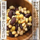 世界の厳選した5種類ゆで豆ミックス