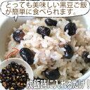 雑穀に勝る栄養価の黒豆ご飯!入れるだけの簡単炊飯【黒豆ご飯 黒大豆】お...