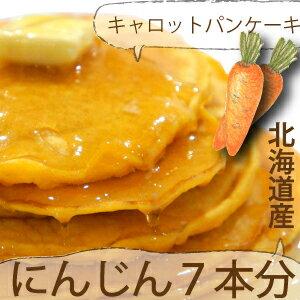 まるごと北海道産にんじん7本分が入ったパンケーキミックス200g ホットケーキミックス 国産 野菜 小麦 パンケーキ お取り寄せ