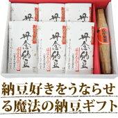 納豆好きをうならせる魔法の納豆ギフト。丹念込めて熟成発酵させた納豆。